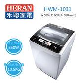 【HERAN禾聯】10.5公斤 白金級不鏽鋼內槽 全自動洗衣機 HWM-1031 (送基本安裝)