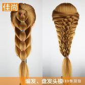 頭模練習編髮假人頭魔頭 假髮模特頭模型頭模編髮盤髮 化妝造型髮量多 LH6732【123休閒館】
