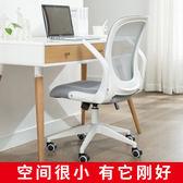 電腦椅家用辦公椅現代簡約摺疊升降小轉椅人體工學椅學生書桌椅子WY【折現卷+85折】