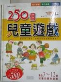 【書寶二手書T1/少年童書_EE4】250個兒童遊戲_三采文化