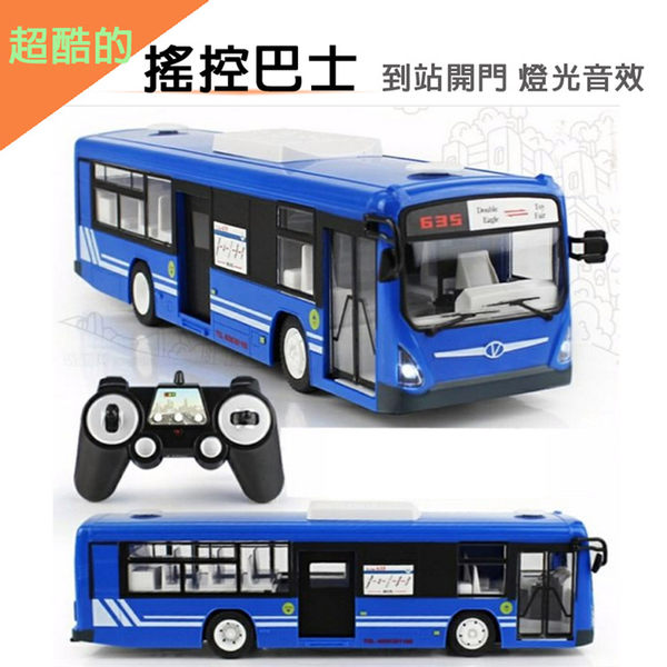 金德恩 超逼真遙控公車/巴士/2.4G遙控車