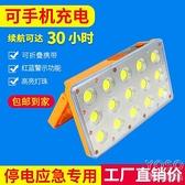應急燈 LED應急工地太陽能手提移動充電射燈家用長續航超亮庭院夜市擺攤 快速出貨