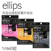 印尼 ellips 角蛋白護髮膠囊升級版 1mlx6粒 髮油 護髮油 三款可選【YES 美妝】