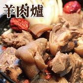 ☆ 超好吃何首烏羊肉爐 ☆ 1.2k重 溫補 冬令首選【陸霸王】