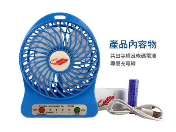 【AF004】 台灣總代理 共田授權 正版共田F95B 芭蕉扇 USB迷你充電風扇 降溫神器 超靜音 迷你風扇