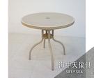 {{ 海中天休閒傢俱廣場 }} G-52 戶外時尚 鋁合金桌椅系列 60-7 80cm洞洞圓桌