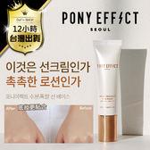 乾肌必備Pony妝前防曬防護乳 韓國Korea 妝前隔離SPF50+PA+++ 妝前乳 水透光 水嫩