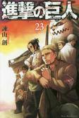 進撃の巨人 <23>(少年マガジンKC) 日文書