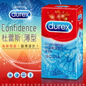 慾望之都情趣用品-避孕套 杜蕾斯 薄型 衛生套 12入 保險套/薄型裝/保險套/片/型/DUREX 12入