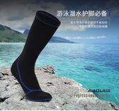 潛水襪潛水襪浮潛襪成人長版沙灘鞋防滑加厚水母珊瑚襪游泳襪子潛水裝備