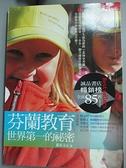 【書寶二手書T8/少年童書_GT5】芬蘭教育世界第一的祕密_袁孝康
