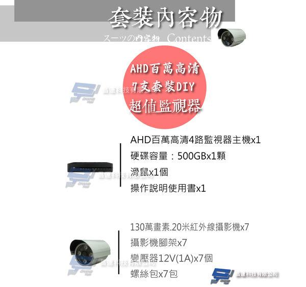 屏東監視器 百萬畫素720P-AHD套裝DIY8路監視器 AHD8路主機 500G硬碟 SONY130萬中型攝影機*7
