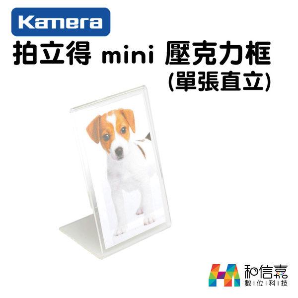 拍立得小配件【和信嘉】Kamera 拍立得壓克力相框 (單張) for Fujifilm instax mini 大量請先詢問