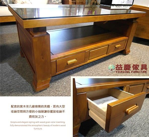 【大熊傢俱】161 大茶几 實木茶几 小茶几 邊几 桌子 木製桌 原木桌 工廠直營