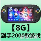 掌上PSP游戲機掌機小型便攜式懷舊款FC學生兒童老式GBAS9000A拳皇 aj15805【美鞋公社】