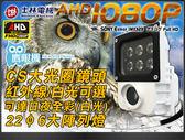 【台灣安防家】士林電機 AHD 1080P SONY  200萬畫素 CS大光圈 陣列 日夜全彩 白光 紅外線防水攝影機