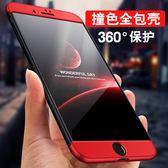 iPhone 7 Plus 全包手機套 磨砂硬殼 360全包三段式保護殼 防摔保護套 霧面手機殼 全包雙色殼