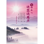七情掛心(迷雲遮慧月)