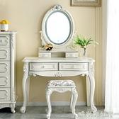 歐式梳妝台臥室小型化妝桌網紅ins風小戶型妝台書桌一體帶燈MBS「時尚彩紅屋」