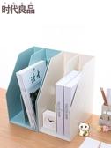 書立簡約收納盒現代桌面塑料書架辦公書立桌面文收納架 【八折搶購】