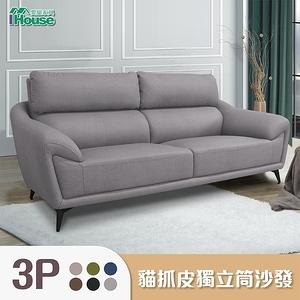IHouse-安德斯 舒柔透氣貓抓皮 獨立筒沙發 3人座藕灰色#5374