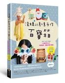 【簽名版】滾媽的創意手作百寶箱:讓孩子永遠不無聊的50個科學玩具...【城邦讀書花園】