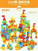 積木兒童積木拼裝玩具益智大塊大顆粒男孩女塑料拼插寶寶1-2-3-6周歲【限時八折】