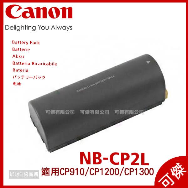 Canon 原廠電池 NB-CP2L 電池 相印機 適用 CP910 CP1200 CP1300 總代理台灣佳能公司貨