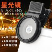 望遠鏡 卓美手機鏡頭星光鏡星芒鏡套裝通用單反夜拍常備攝像頭iPhone 創想數位DF