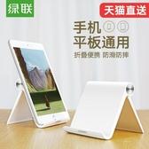 綠聯手機桌面懶人支架床頭多功能通用ipad4平板電腦pad創意簡約折疊式便攜支駕