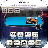 《飛翔無線3C》CORAL M2 GPS 測速預警雙鏡頭行車記錄器◉公司貨◉贈16G記憶卡◉前後紀錄器