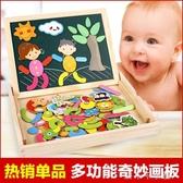 幼兒童益智力磁性拼圖木質制立體寶寶智力開發早教玩具 千千女鞋