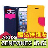 E68精品館 贈貼 MERCURY 雙色皮套 ASUS ZENFONE2 5.5吋 馬卡龍保護套手機套軟殼 ZE550