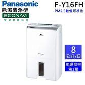 Panasonic』  國際牌  8公升ECO NAVI空氣清淨除濕機  F-Y16FH  *免運*