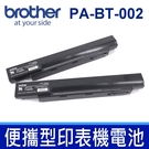Brother PA-BT-002 . 電池PJ722 PJ723 PJ762 PJ763 PJ763MFi PJ773