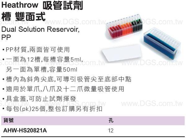 《Heathrow》吸管試劑 槽 雙面式 Dual Solution Reservoir, PP