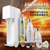 氣泡水機蘇打水機自制飲料機碳酸飲料機汽水機商用家用 YYS 概念3C旗艦店