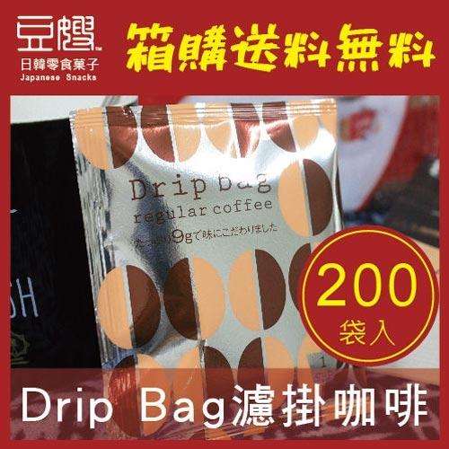 【箱購免運】日本咖啡 原裝進口Drip Bag Coffee濾掛式咖啡(200袋入)