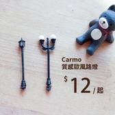 CARMO黑色歐風路燈多肉微景觀 盆栽裝飾【A014001】