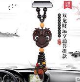 汽車挂件高檔桃木車載裝飾品擺件男女士車上吊墜保平安符車內吊飾