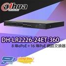 高雄/台南/屏東監視器 大華 DH-LR2226-24ET-360 8埠ePoE+16埠PoE 網路交換器