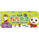 輕鬆學九九乘法 FOOD超人【練習本】