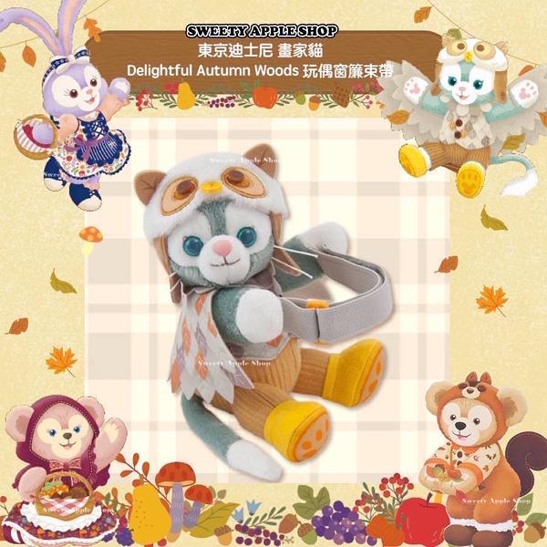 (現貨&樂園實拍) 東京迪士尼 達菲家族 畫家貓 Delightful Autumn Woods 玩偶窗簾束帶