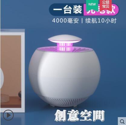 喜途滅蚊燈神器家用驅蚊器嬰兒孕婦室內捕殺防蚊子吸抓電擊式靜音 NMS創意新品