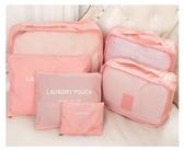 ✭米菈 館✭【N014 】韓式旅行六件組行李箱壓縮袋旅行箱旅行收納袋包中包收納袋