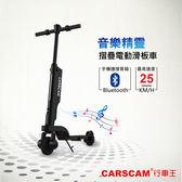 CARSCAM行車王 F6音樂精靈雙避震全折疊迷你電動滑板車(4.4Ah)