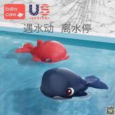 寶寶洗澡玩具兒童玩水戲水鯨魚海豚男孩女孩嬰兒洗澡玩具 小天使