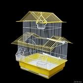 鸚鵡鳥籠牡丹玄鳳大號別墅籠子文鳥珍珠小號鐵藝金屬小鳥 【全館免運】