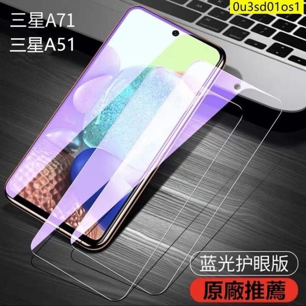 熒幕保護貼 玻璃貼 保護貼適用於三星 A50 A70 A60 A31 A21S M11 A51 A71 A42 A52