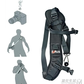 Focus單反F-1專業肩帶快槍手快攝手F1背帶相機肩帶單肩快攝手 聖誕節全館免運